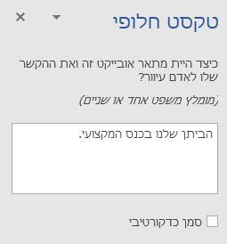 חלונית טקסט חלופי Win32 של Word עבור צורות