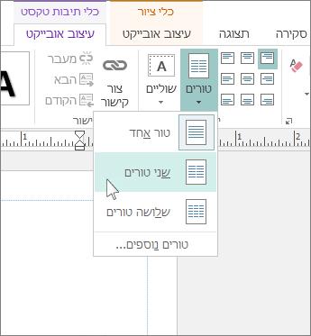 צילום מסך של 'כלי תיבת טקסט - עמודות' ב- Publisher.