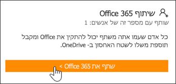 המקטע 'שתף את Office 365' בדף 'החשבון שלי' לפני שהמנוי שותף עם מישהו.