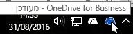 צילום מסך שמציג את הסמן מרחף מעל סמל OneDrive הכחול, עם הטקסט 'OneDrive for Business'.