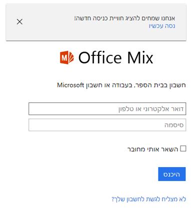 תתבקש להיכנס באמצעות חשבון Office 365.