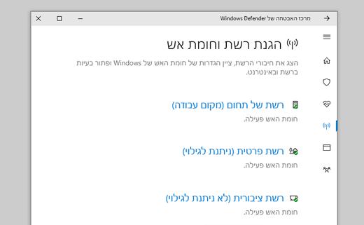 חומת אש והגנת רשת ב'אבטחת Windows'