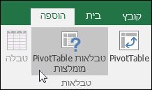 עבור אל 'הוספה' > 'טבלאות Pivottable מומלצות' כדי ש- Excel ייצור טבלת PivotTable עבורך