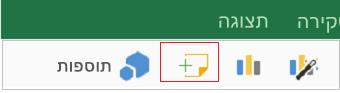 הוספת הערה ב- Excel for iPad