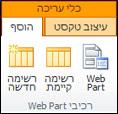 כלי העריכה ברצועת הכלים מכילים לחצן 'הוסף Web Part'.