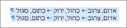 דוגמה של טקסט מקור שמוכן להמרה לטבלה