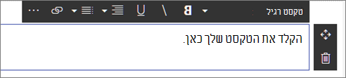 Web part של טקסט