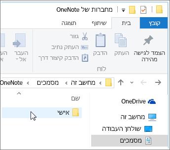 צילום מסך של תיקיית מסמכי Windows עם תיקיית מחברות OneNote גלויה.