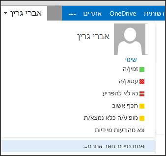 תפריט 'פתח תיבת דואר אחרת' ב- Outlook Web App
