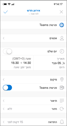 אירוע חדש כאשר הכפתור הדו-מצבי 'פגישת Teams' מוגדר למצב פעיל
