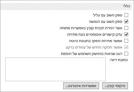 אפשרויות כלליות של Word 2013