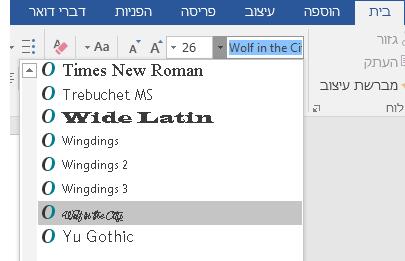 הגופן החדש שלך מופיע כעת ברשימת הגופנים ב- Word.