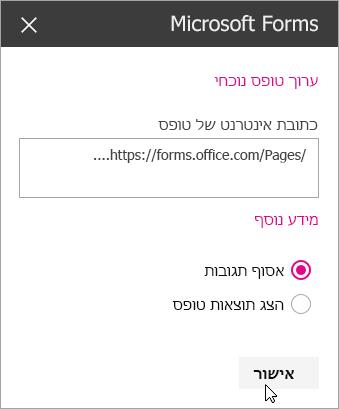 לאחר יצירת טופס חדש, חלונית Web Part של Microsoft Forms מציגה את כתובת האינטרנט של הטופס.