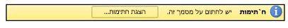 סרגל ההודעות 'חתימות', מסמך לא חתום