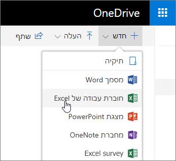 התפריט החדש של OneDrive, הפקודה ' חוברת עבודה של Excel '