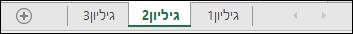 כרטיסיות גליון עבודה בחלק התחתון של חלון Excel