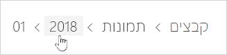 בחירת תיקיה של OneDrive