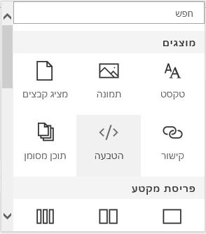 צילום מסך של תפריט 'הטבעת תוכן' ב- SharePoint.