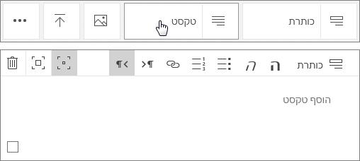 צילום מסך של אפשרויות הוספת התוכן.