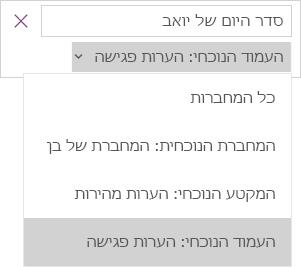 הצגת הרשימה הנפתחת של החיפוש עם אפשרויות טווח, כאשר האפשרות 'העמוד הנוכחי' פעילה.
