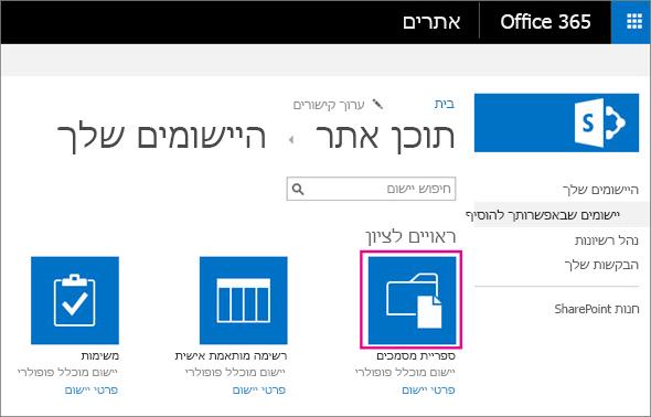 כדי להוסיף מיכל חדש לאחסון מסמכים, בדף 'היישומים שלך', בחר את אריח 'מסמכים'.