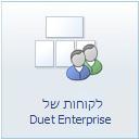 לקוחות של Duet Enterprise