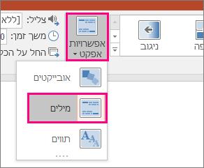 מציג את תפריט 'אפשרויות אפקט' עבור מעבר 'שינוי צורה' עם מילים שנבחרו.