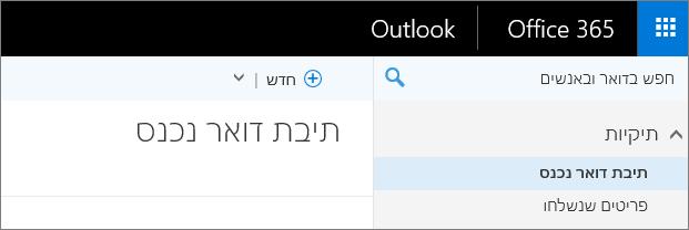 תמונה המציגה כיצד רצועת הכלים נראית ב- Outlook באינטרנט.