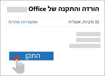מציג את הלחצן 'התקן' בתיבת הדו-שיח הורדת Office