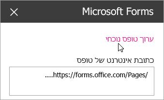 ערוך את הטופס הנוכחי בחלונית Web Part של Microsoft Forms עבור טופס קיים.