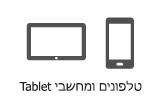טלפונים ומכשירי Tablet