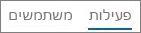 צילום מסך של התצוגה 'פעילות' בדוח 'פעילות Yammer' של Office 365