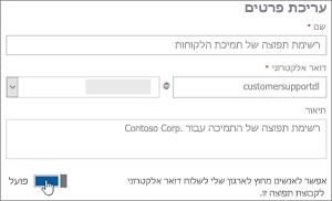 צילום מסך: הפעל את הלחצן הדו-מצבי כדי לאפשר לחברי חיצוניים לשלוח dl