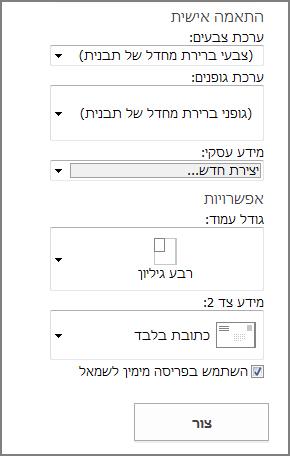 אפשרויות תבנית גלויה עבור התבניות המוכללות של Publisher.