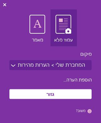 חלון OneNote Web Clipper