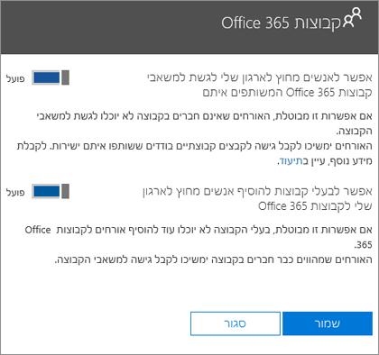 אפשר לאנשים מחוץ לארגון שלי לגשת לקבוצות ולמשאבים של Office 365
