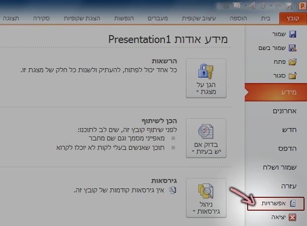 בכרטיסיית קובץ שברצועת הכלים של PowerPoint 2010, לחץ על אפשרויות