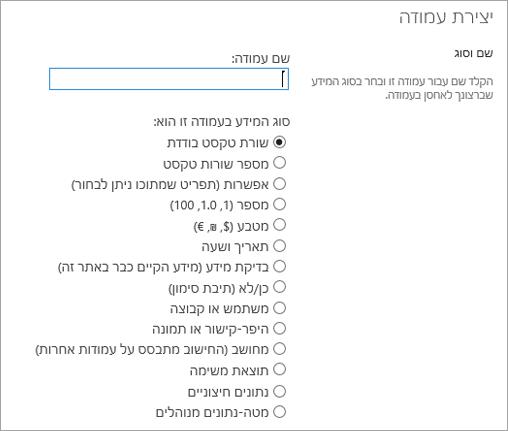 טבלה של סוגי עמודות מ- SP 2016