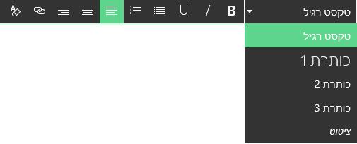 צילום מסך של אזור העריכה של 'עורך טקסט עשיר' ב- SharePoint.