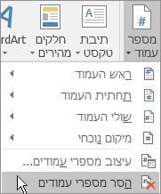 בחר את הכרטיסיה 'עיצוב' ובקבוצה 'כותרת עליונה וכותרת תחתונה', בחר 'מספר עמוד' ולאחר מכן 'הסר מספרי עמודים'.