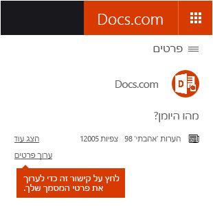 אפשרות לעריכת פרטים ב- Docs.com