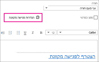 לחצן 'הגדרות הפגישה המקוונת' ב- Outlook Web App