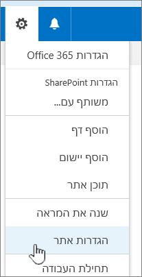 הגדרות האתר מספריית מסמכים