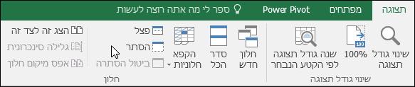 הסתרה או הצגה של חוברת עבודה מתצוגת > Windows > הסתר/ביטול הסתרה