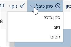 צילום מסך של תפריט ' דואר זבל '