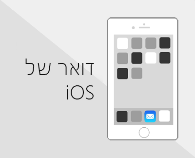 """לחץ להגדרת דוא""""ל ביישום הדואר של iOS"""