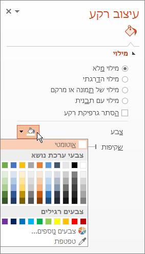 רקע של צבע מלא