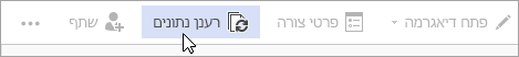 האפשרות 'רענן נתונים' ב- Visio Online Public Preview