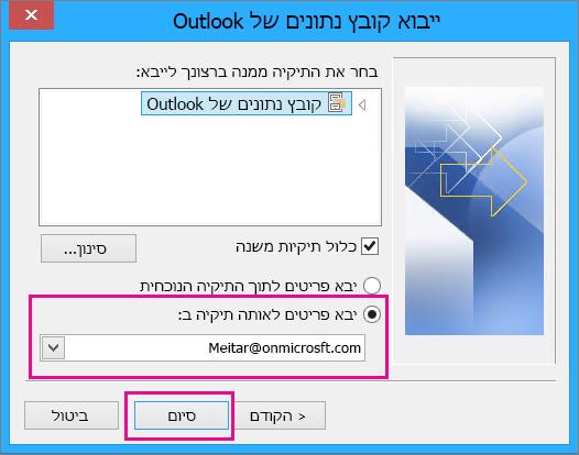 בחר 'סיום' כדי לייבא את קובץ ה- pst של Outlook לתיבת הדואר שלך ב- Office 365.