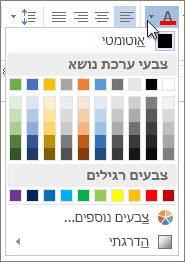 לוח צבעים עבור גופן